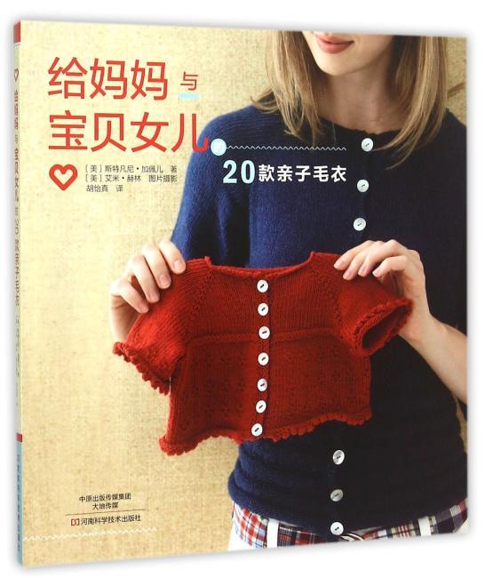 给妈妈与宝贝女儿的20款亲子毛衣