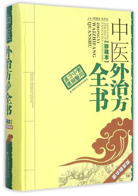 实用中医方药丛书:中医外治方全书(珍藏本)豪华精装版