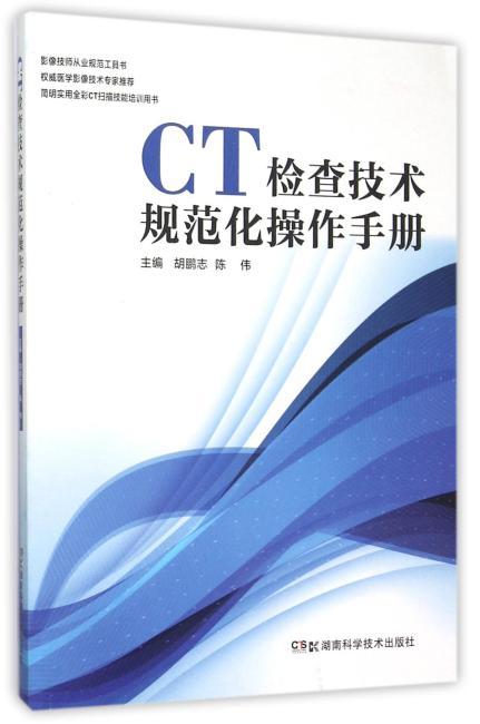 CT检查技术规范化操作手册
