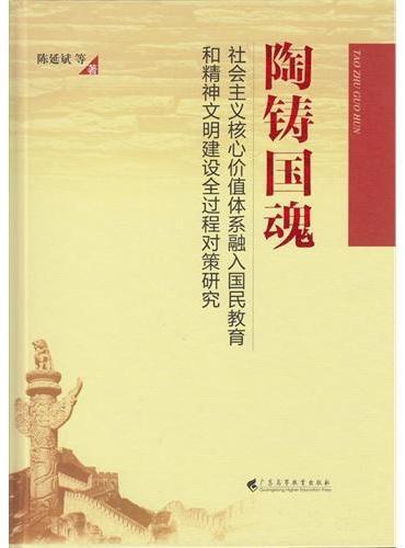 陶铸国魂:社会主义核心价值体系融入国民教育和精神文明建设全过程对策研究(精装)