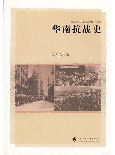 华南抗战史