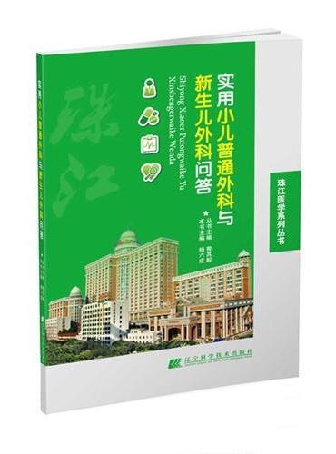 实用小儿普通外科与新生儿外科问答(珠江医学系列丛书)