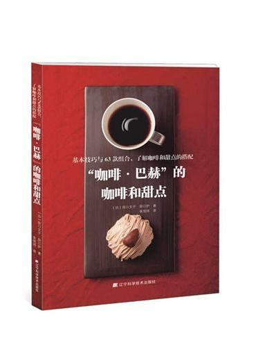"""""""咖啡·巴赫""""的咖啡和甜点"""