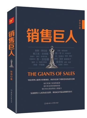 销售巨人:18位销售巨人讲述100多个堪称范本的成交过程