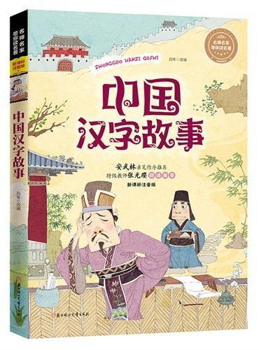 名师名家带你读名著 中国汉字故事