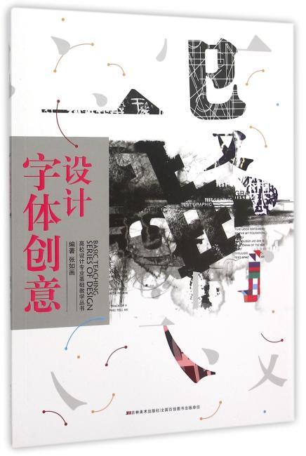 高校设计专业基础教学丛书·字体创意设计