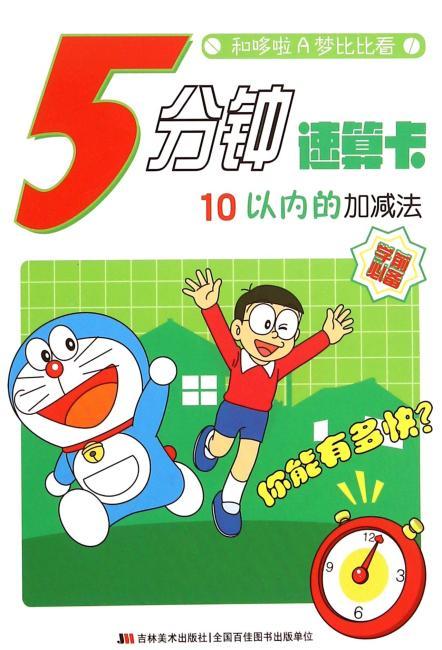 和哆啦A梦比比看-5分钟速算卡·10以内的加减法