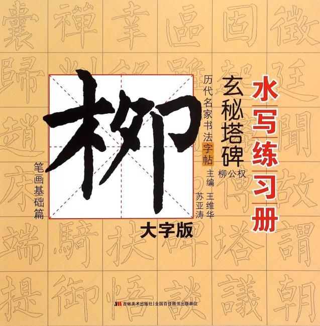 历代名家书法水写练习册 柳公权·玄秘塔碑.笔画基础篇