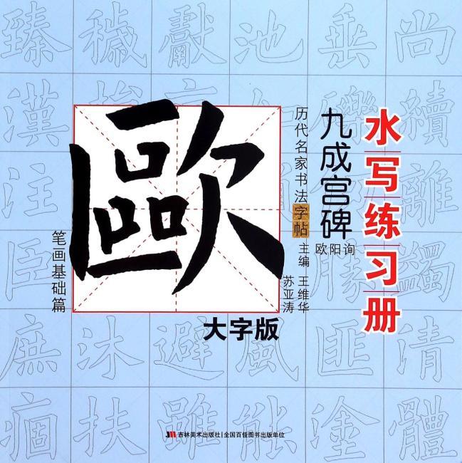 历代名家书法水写练习册  欧阳询·九成宫碑.笔画基础篇