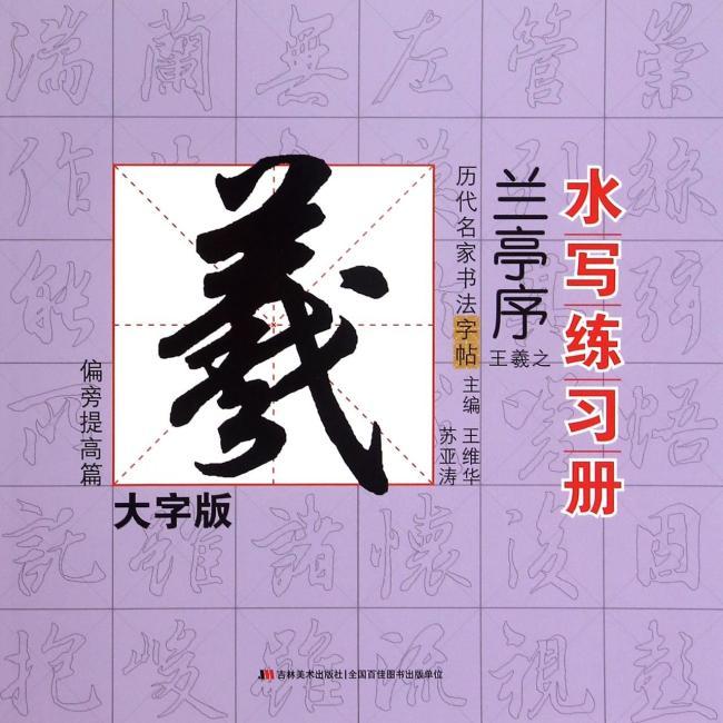 历代名家书法水写练习册 王羲之·兰亭序. 偏旁提高篇