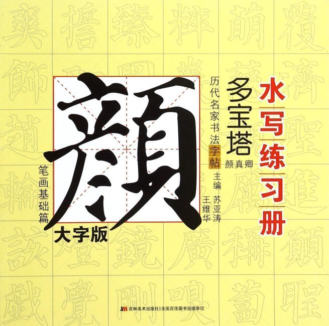 历代名家书法水写练习册 颜真卿·多宝塔. 笔画基础篇