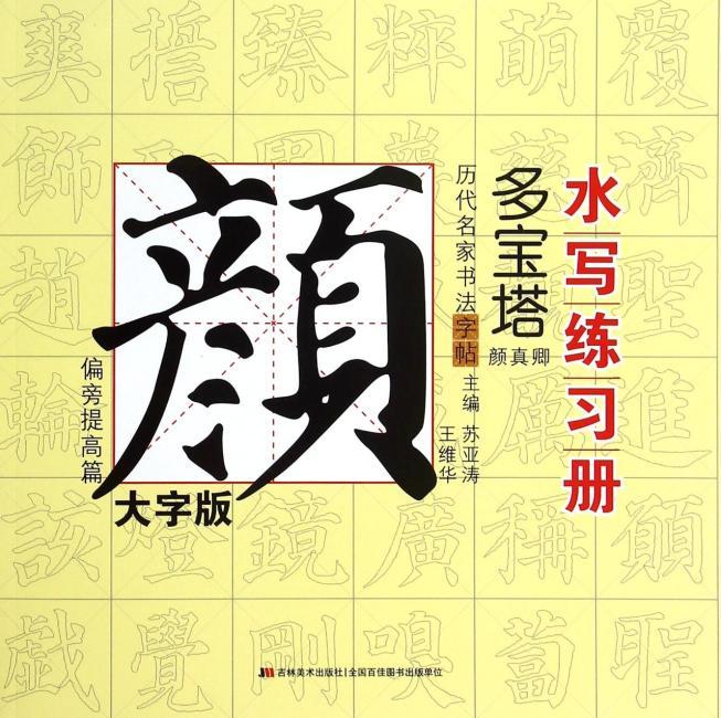历代名家书法水写练习册 颜真卿·多宝塔. 偏旁提高篇