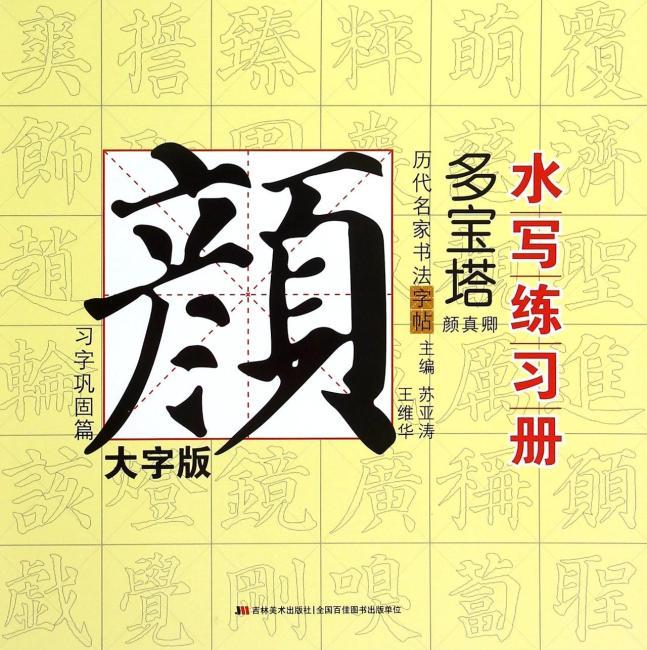 历代名家书法水写练习册 颜真卿·多宝塔. 习字巩固篇