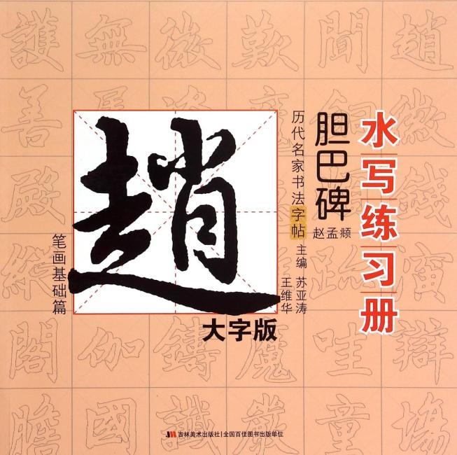 历代名家书法水写练习册 赵孟頫·胆巴碑. 笔画基础篇