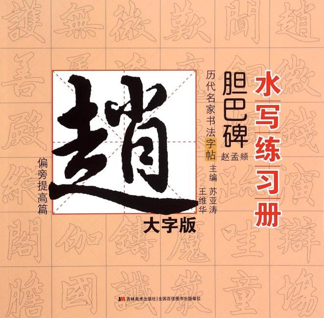 历代名家书法水写练习册 赵孟頫·胆巴碑. 偏旁提高篇