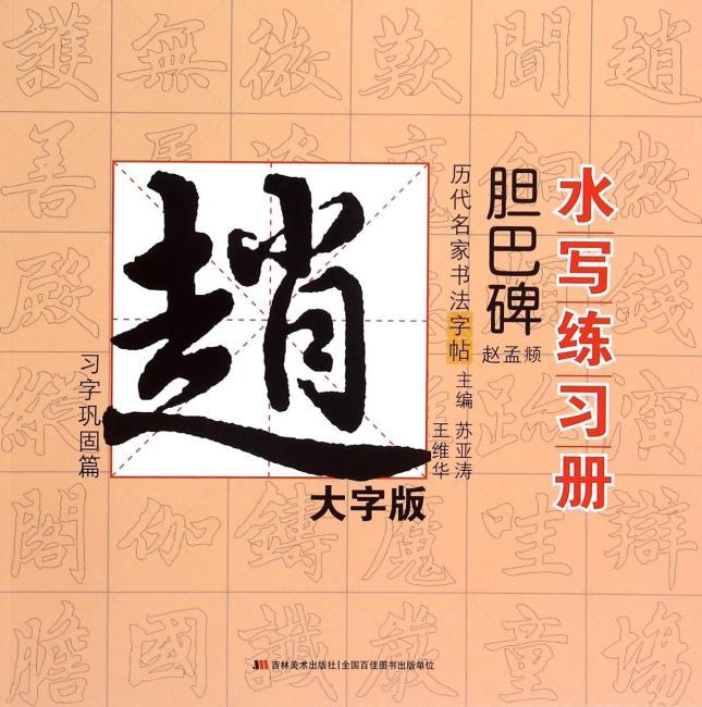 历代名家书法水写练习册 赵孟頫·胆巴碑. 习字巩固篇