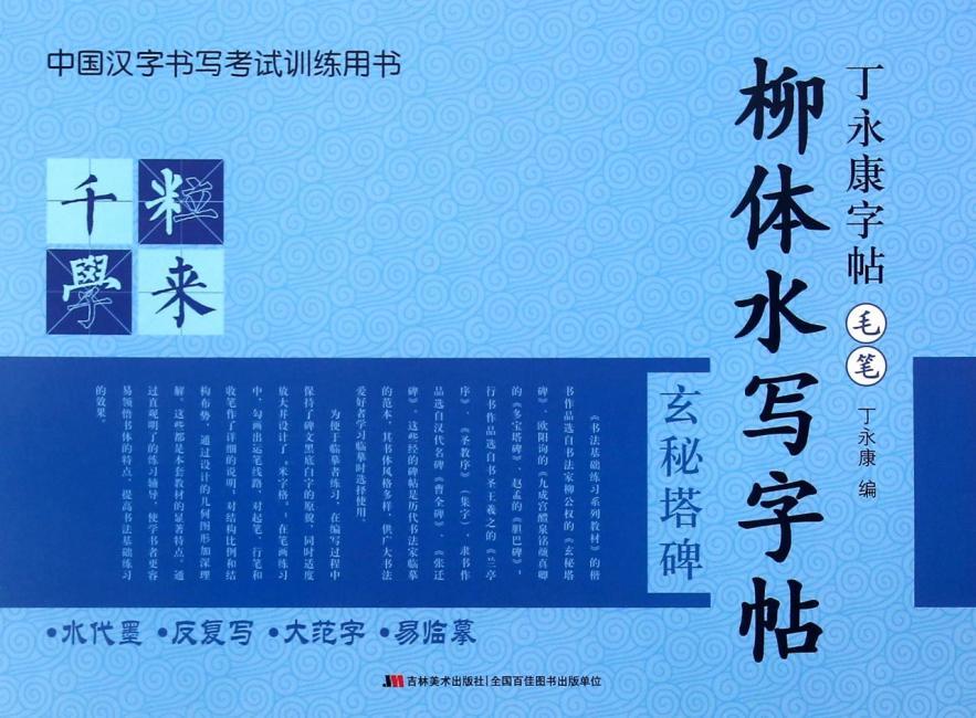 丁永康字帖·柳体水写字帖