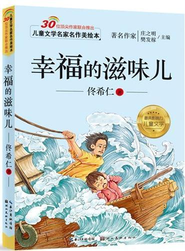 儿童文学名家名作美绘本-幸福的滋味儿