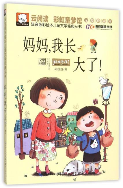 注音版彩绘本儿童文学经典丛书·妈妈,我长大了!