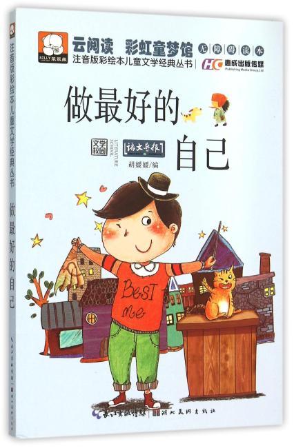 注音版彩绘本儿童文学经典丛书·做最好的自己