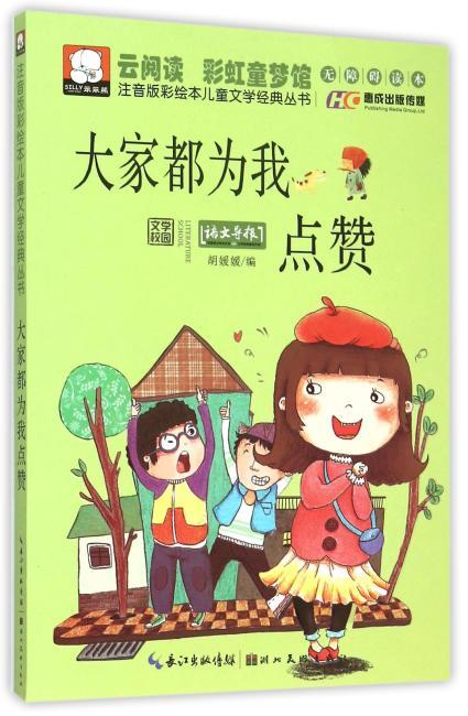 注音版彩绘本儿童文学经典丛书·大家都为我点赞