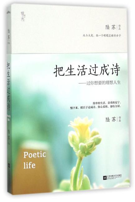 把生活过成诗:过你想要的理想人生