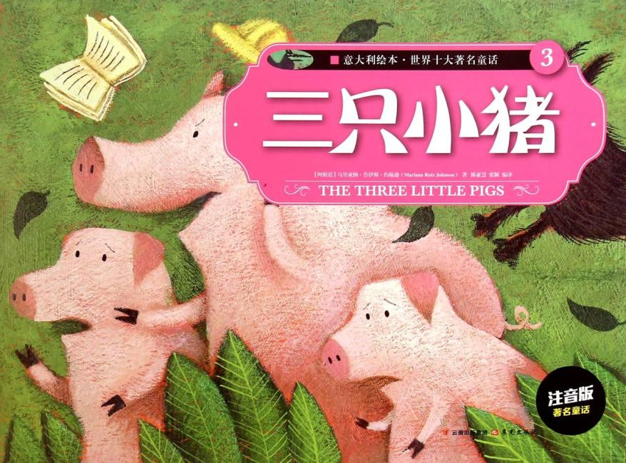 意大利绘本.世界十大著名童话(3)三只小猪