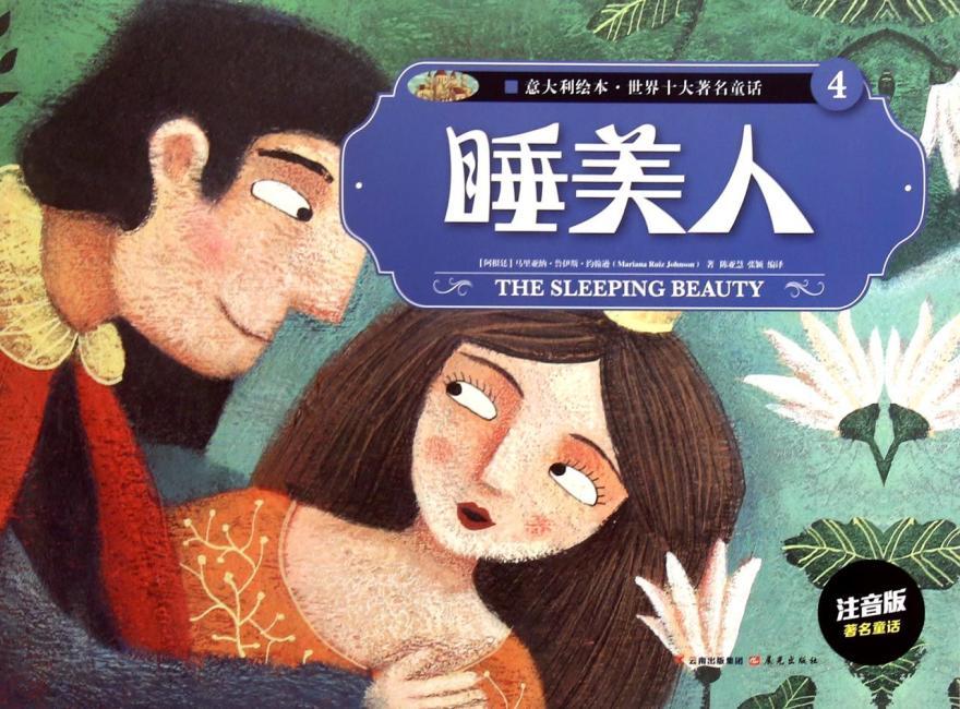 意大利绘本.世界十大著名童话(4)睡美人