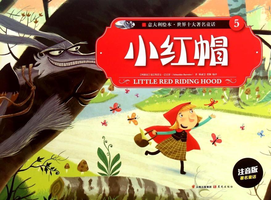 意大利绘本.世界十大著名童话(5)小红帽