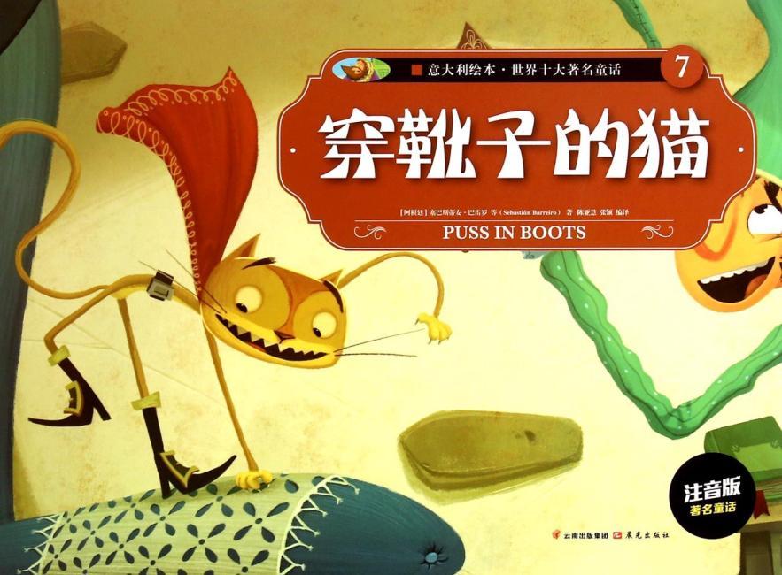 意大利绘本.世界十大著名童话(7)穿靴子的猫