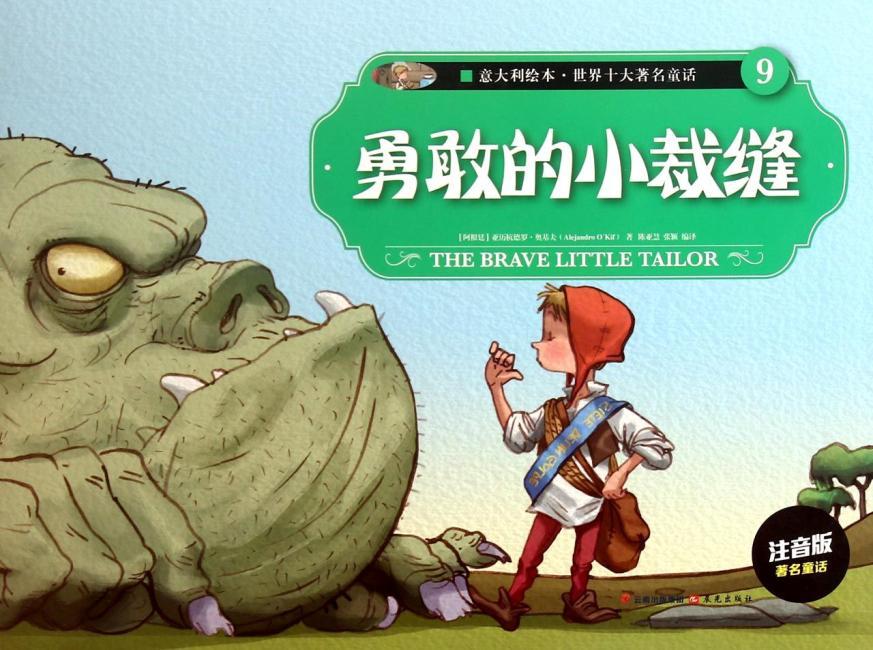 意大利绘本.世界十大著名童话(9)勇敢的小裁缝