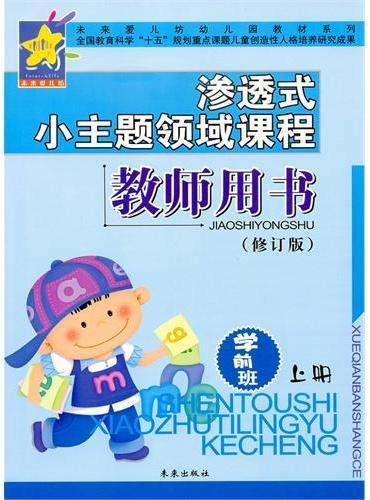 幼儿园渗透式小主题领域课程:教师用书(幼小衔接上)
