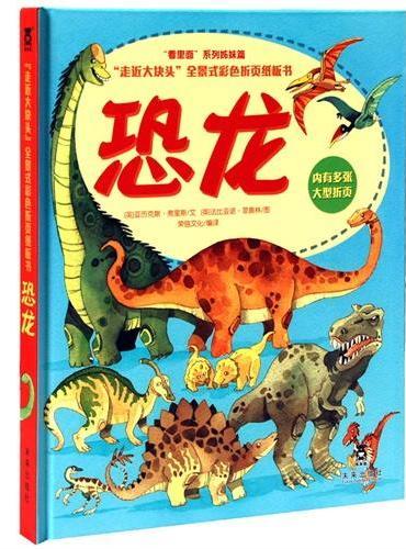 走近大块头--恐龙