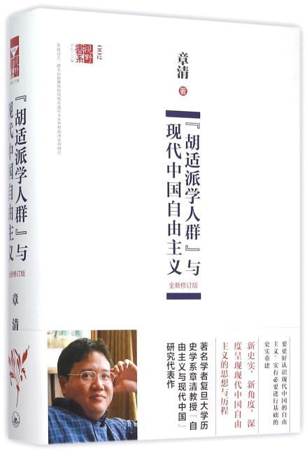 """""""胡适派学人群""""与现代中国自由主义(全新修订本)"""