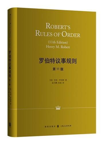 罗伯特议事规则(第11版)(精装)