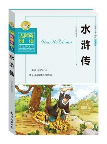 水浒传(中小学新课标推荐书目 无障碍阅读 彩绘评注本)