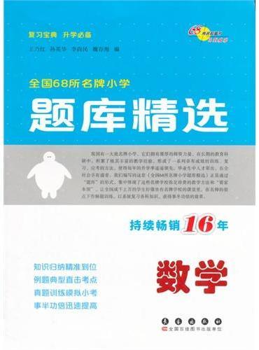 全国68所名牌小学题库精选*数学