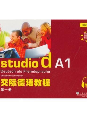 交际德语教程 第1册 词汇手册