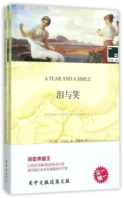 双语译林: 泪与笑