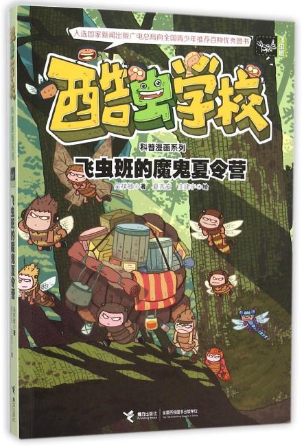 酷虫学校科普漫画系列9:飞虫班的魔鬼夏令营