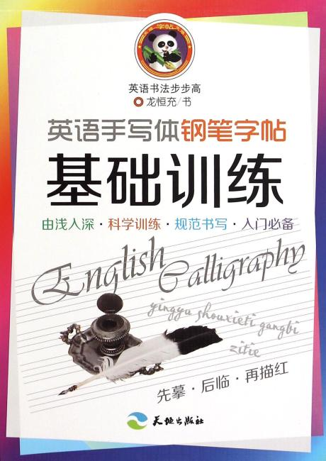 英语手写体钢笔字帖.基础训练