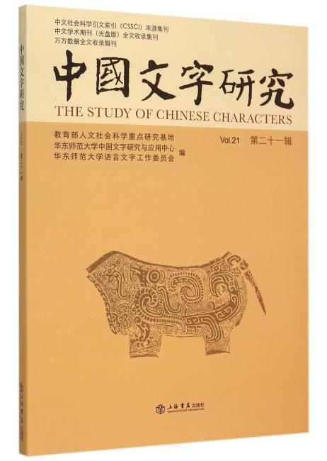 中国文字研究(第21辑)