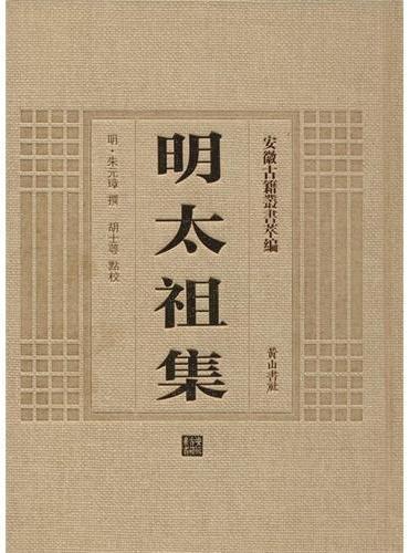 安徽古籍丛书萃编—明太祖集