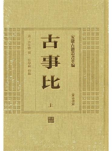 安徽古籍丛书萃编—古事比(上下册)