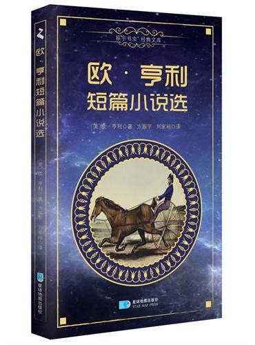 欧﹒亨利短篇小说选Selected Stories By O·Henry(中文版)——振宇文库