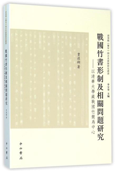 战国竹书形制及相关问题研究——清华大学藏战国竹简为中心