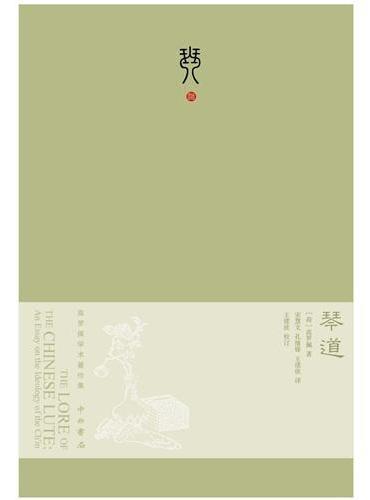 琴道(珍藏版)