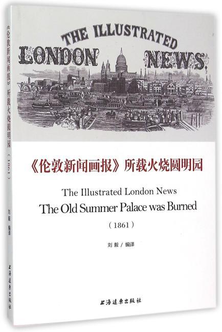 《伦敦新闻画报》所载火烧圆明园