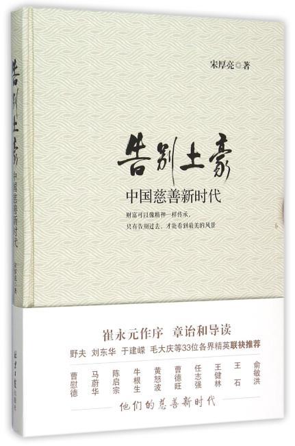 告别土豪 :中国慈善新时代