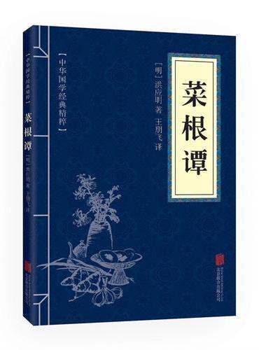 菜根谭(中华国学经典精粹·处世谋略必读本)